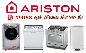 مركز خدمة عملاء اريستون كفر الشيخ